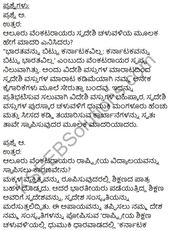 Karnataka SSLC Class 10 Siri Kannada Apathit Gadya 9