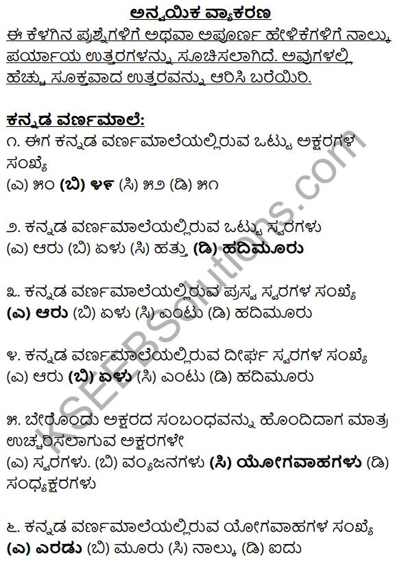Karnataka SSLC Class 10 Siri Kannada Grammar Anvayika Vyakarana 1