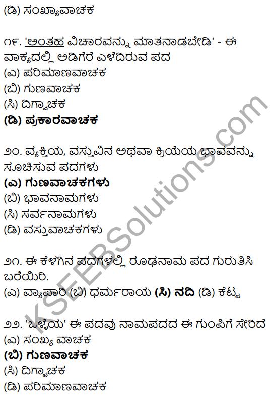 Karnataka SSLC Class 10 Siri Kannada Grammar Anvayika Vyakarana 10