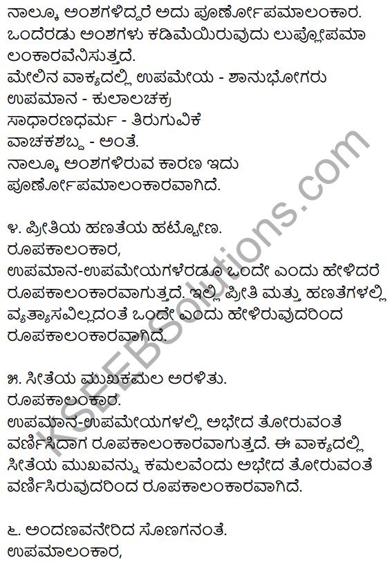 Karnataka SSLC Class 10 Siri Kannada Grammar Anvayika Vyakarana 101