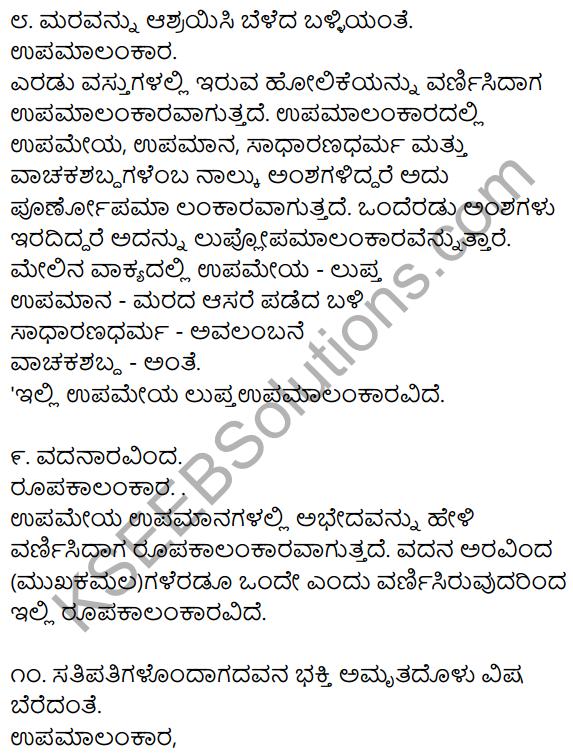 Karnataka SSLC Class 10 Siri Kannada Grammar Anvayika Vyakarana 103