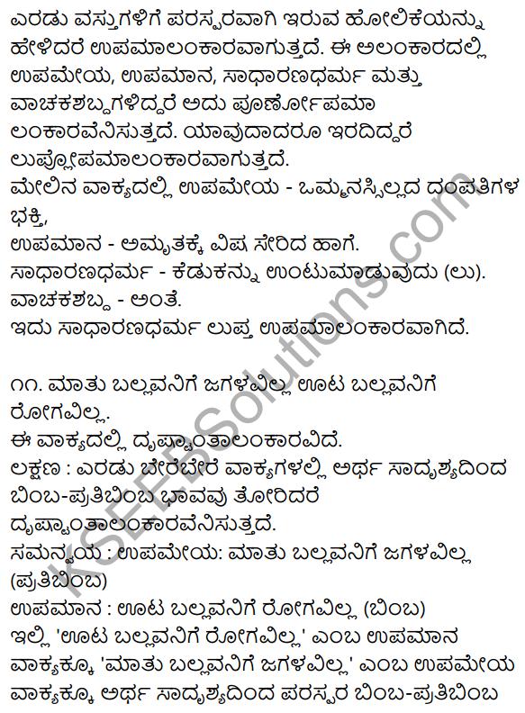 Karnataka SSLC Class 10 Siri Kannada Grammar Anvayika Vyakarana 104