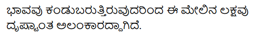 Karnataka SSLC Class 10 Siri Kannada Grammar Anvayika Vyakarana 105