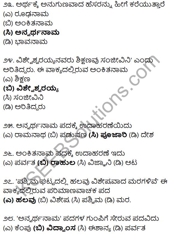 Karnataka SSLC Class 10 Siri Kannada Grammar Anvayika Vyakarana 11