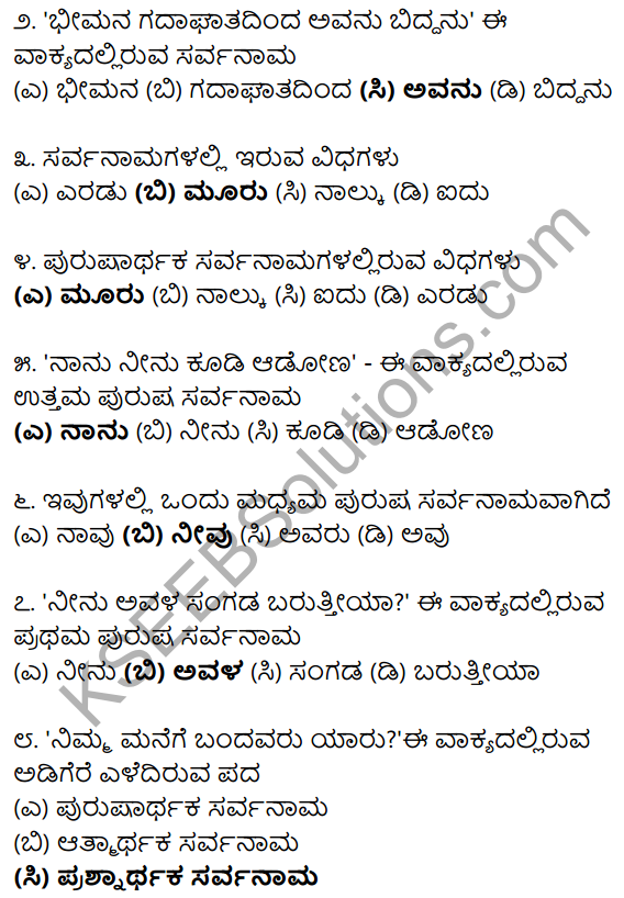 Karnataka SSLC Class 10 Siri Kannada Grammar Anvayika Vyakarana 13