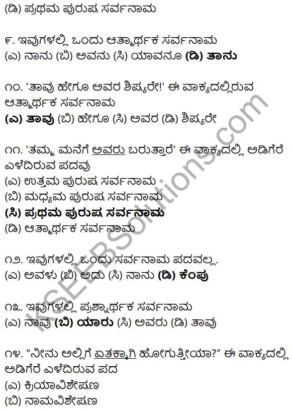 Karnataka SSLC Class 10 Siri Kannada Grammar Anvayika Vyakarana 14
