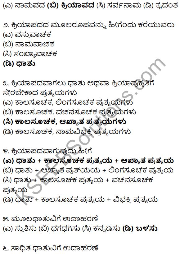 Karnataka SSLC Class 10 Siri Kannada Grammar Anvayika Vyakarana 17