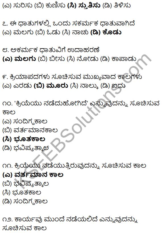 Karnataka SSLC Class 10 Siri Kannada Grammar Anvayika Vyakarana 18