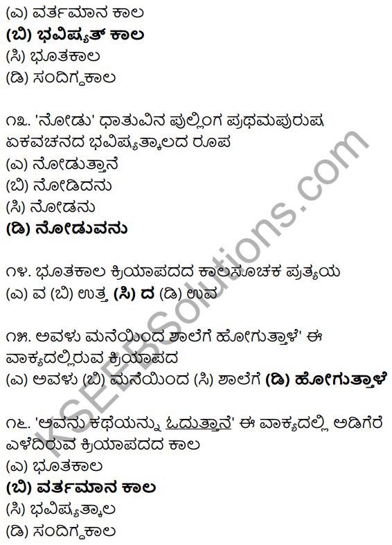 Karnataka SSLC Class 10 Siri Kannada Grammar Anvayika Vyakarana 19