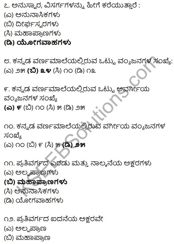 Karnataka SSLC Class 10 Siri Kannada Grammar Anvayika Vyakarana 2