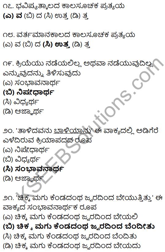 Karnataka SSLC Class 10 Siri Kannada Grammar Anvayika Vyakarana 20