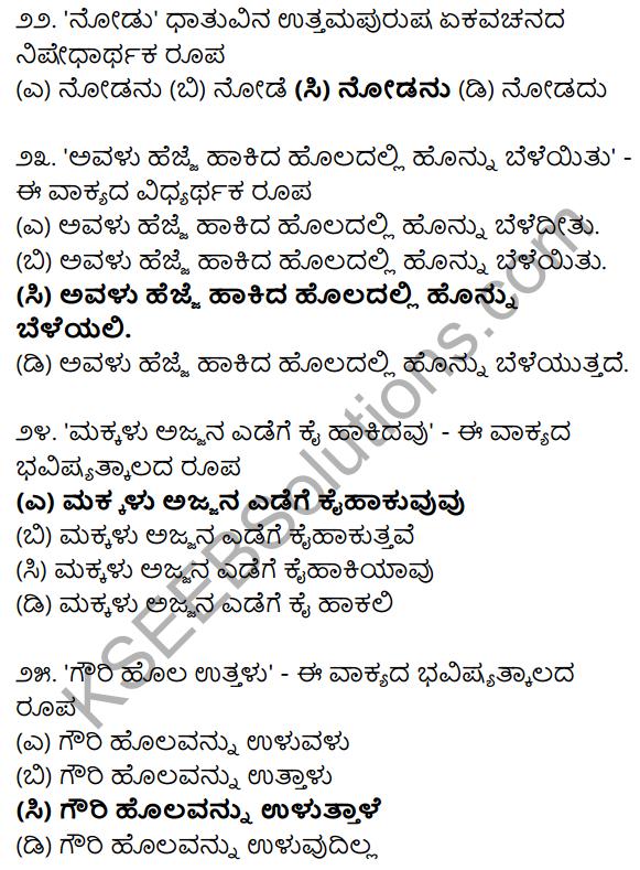 Karnataka SSLC Class 10 Siri Kannada Grammar Anvayika Vyakarana 21