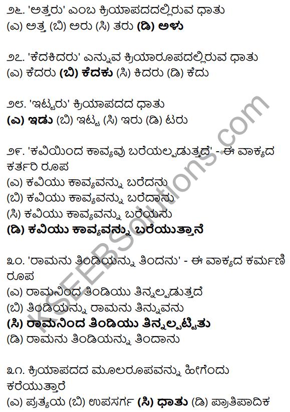 Karnataka SSLC Class 10 Siri Kannada Grammar Anvayika Vyakarana 22