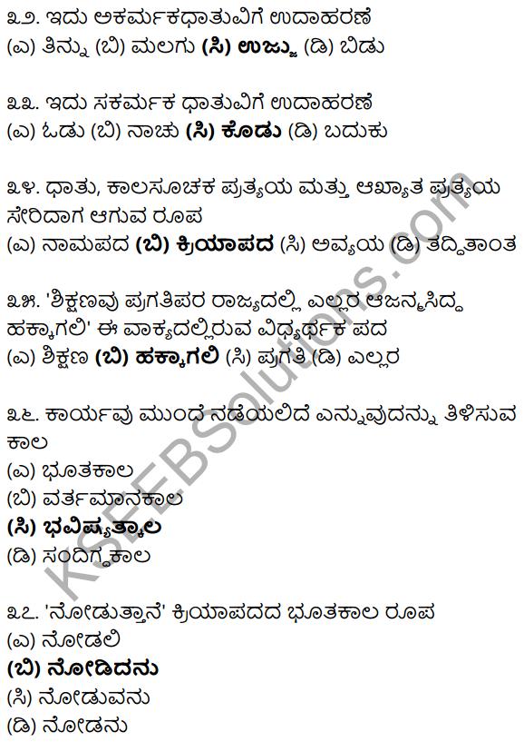 Karnataka SSLC Class 10 Siri Kannada Grammar Anvayika Vyakarana 23