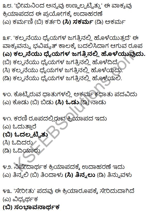 Karnataka SSLC Class 10 Siri Kannada Grammar Anvayika Vyakarana 24