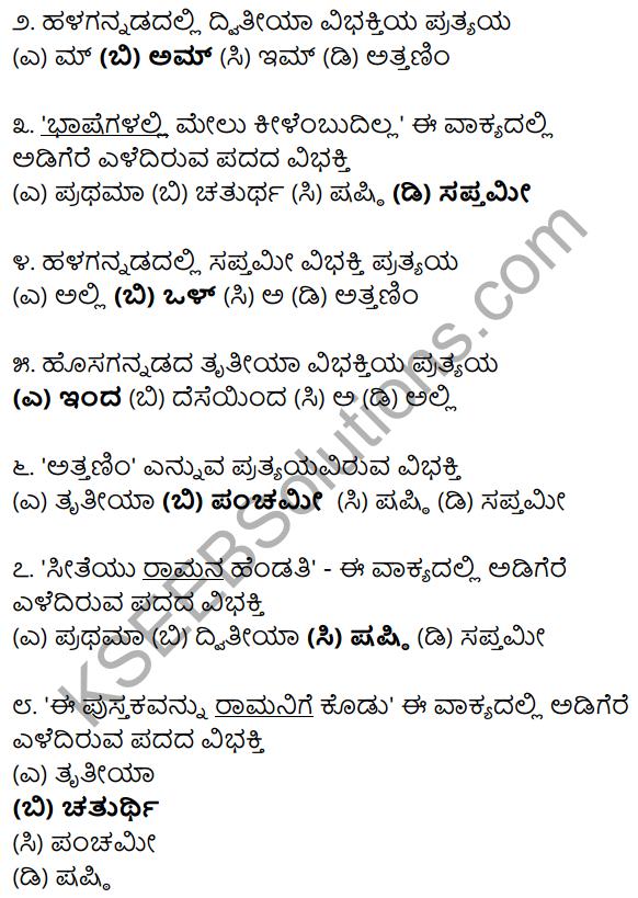 Karnataka SSLC Class 10 Siri Kannada Grammar Anvayika Vyakarana 26