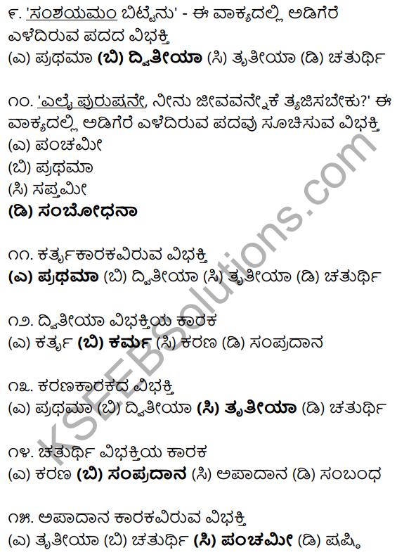 Karnataka SSLC Class 10 Siri Kannada Grammar Anvayika Vyakarana 27