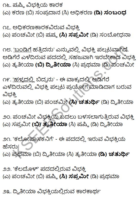 Karnataka SSLC Class 10 Siri Kannada Grammar Anvayika Vyakarana 28