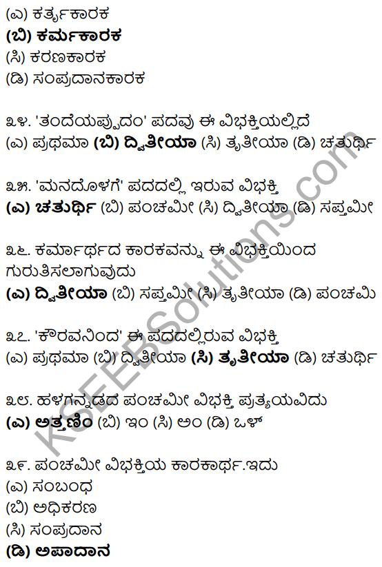 Karnataka SSLC Class 10 Siri Kannada Grammar Anvayika Vyakarana 29