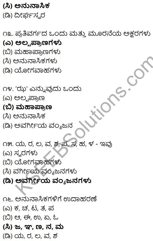 Karnataka SSLC Class 10 Siri Kannada Grammar Anvayika Vyakarana 3