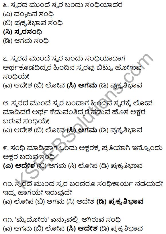Karnataka SSLC Class 10 Siri Kannada Grammar Anvayika Vyakarana 31