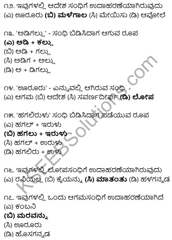 Karnataka SSLC Class 10 Siri Kannada Grammar Anvayika Vyakarana 32
