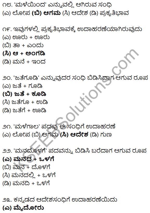 Karnataka SSLC Class 10 Siri Kannada Grammar Anvayika Vyakarana 33