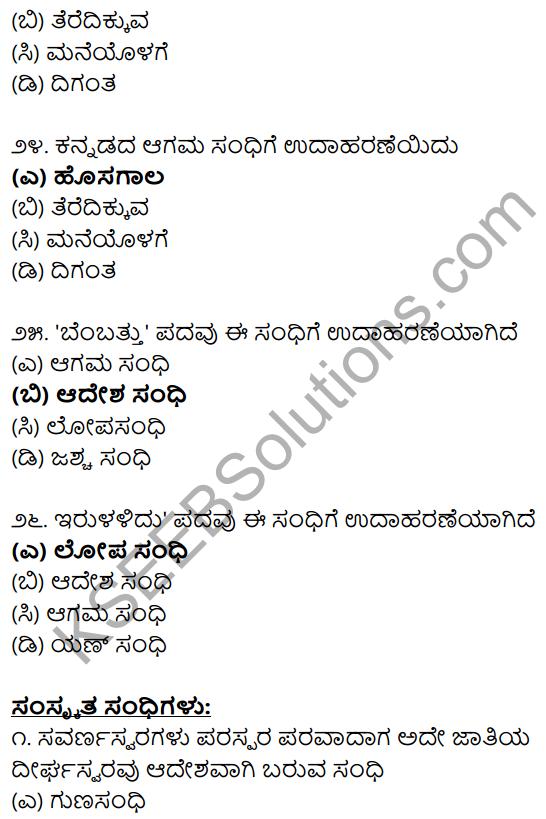 Karnataka SSLC Class 10 Siri Kannada Grammar Anvayika Vyakarana 34