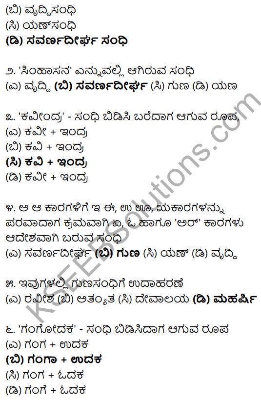 Karnataka SSLC Class 10 Siri Kannada Grammar Anvayika Vyakarana 35