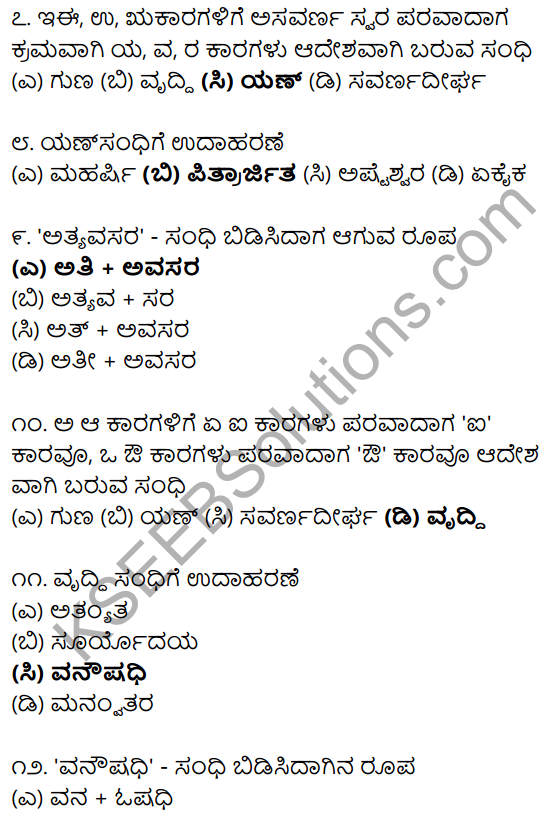 Karnataka SSLC Class 10 Siri Kannada Grammar Anvayika Vyakarana 36