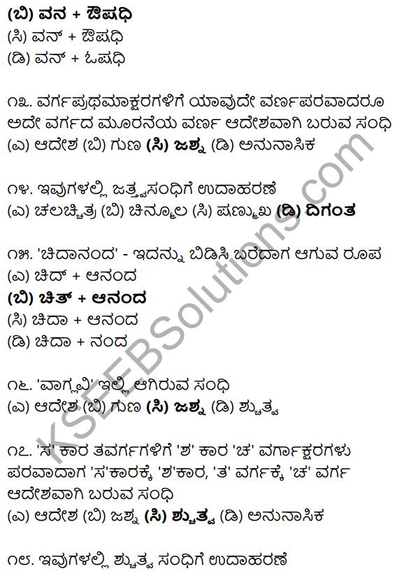 Karnataka SSLC Class 10 Siri Kannada Grammar Anvayika Vyakarana 37