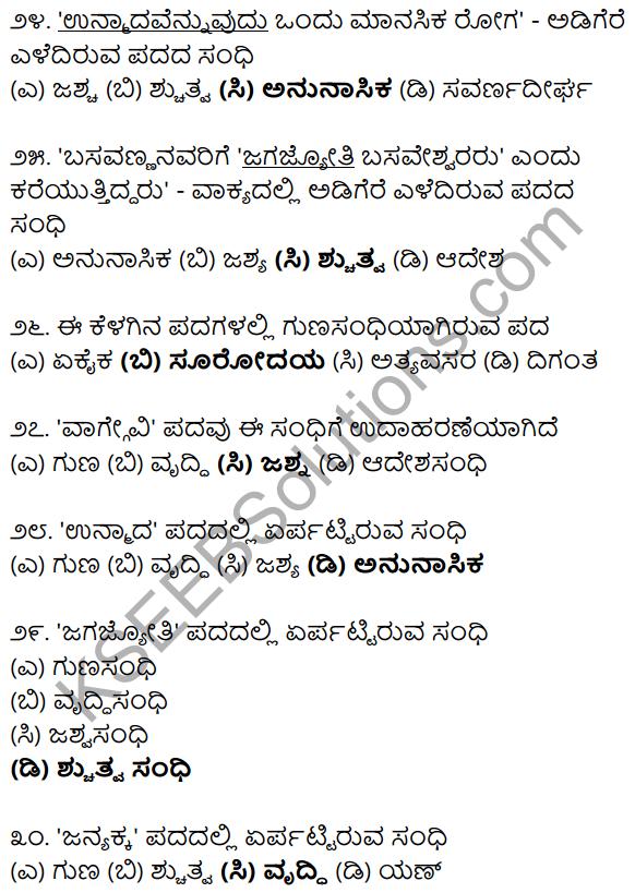 Karnataka SSLC Class 10 Siri Kannada Grammar Anvayika Vyakarana 39