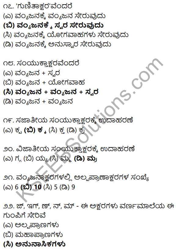 Karnataka SSLC Class 10 Siri Kannada Grammar Anvayika Vyakarana 4