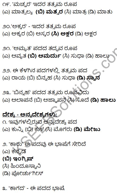 Karnataka SSLC Class 10 Siri Kannada Grammar Anvayika Vyakarana 43