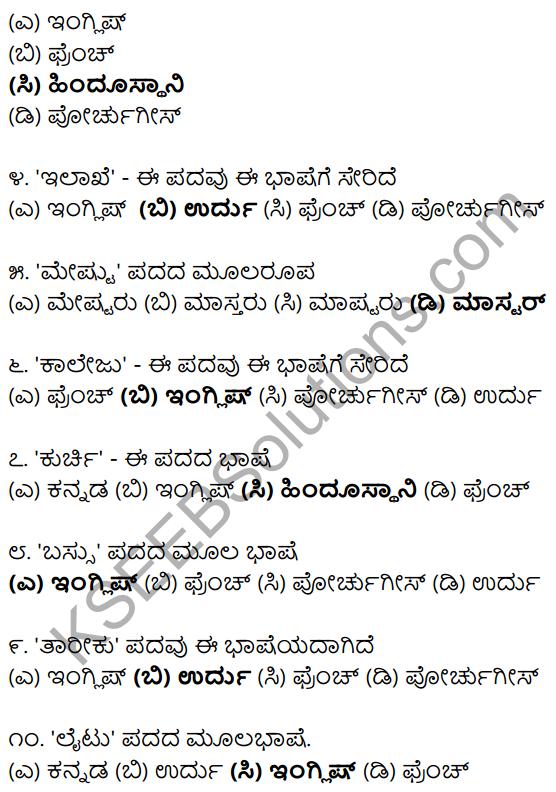 Karnataka SSLC Class 10 Siri Kannada Grammar Anvayika Vyakarana 44