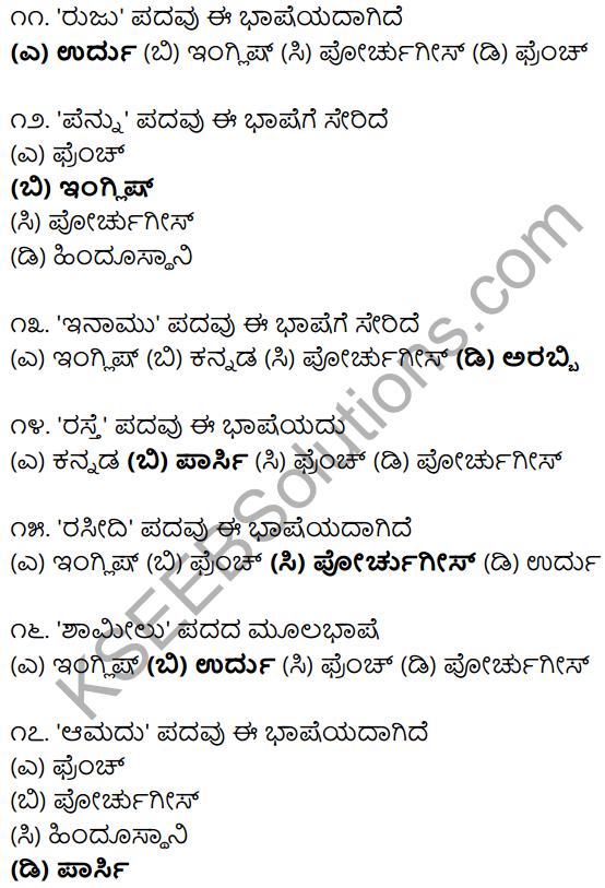 Karnataka SSLC Class 10 Siri Kannada Grammar Anvayika Vyakarana 45