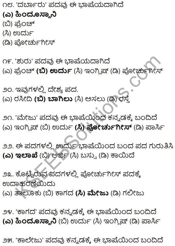 Karnataka SSLC Class 10 Siri Kannada Grammar Anvayika Vyakarana 46
