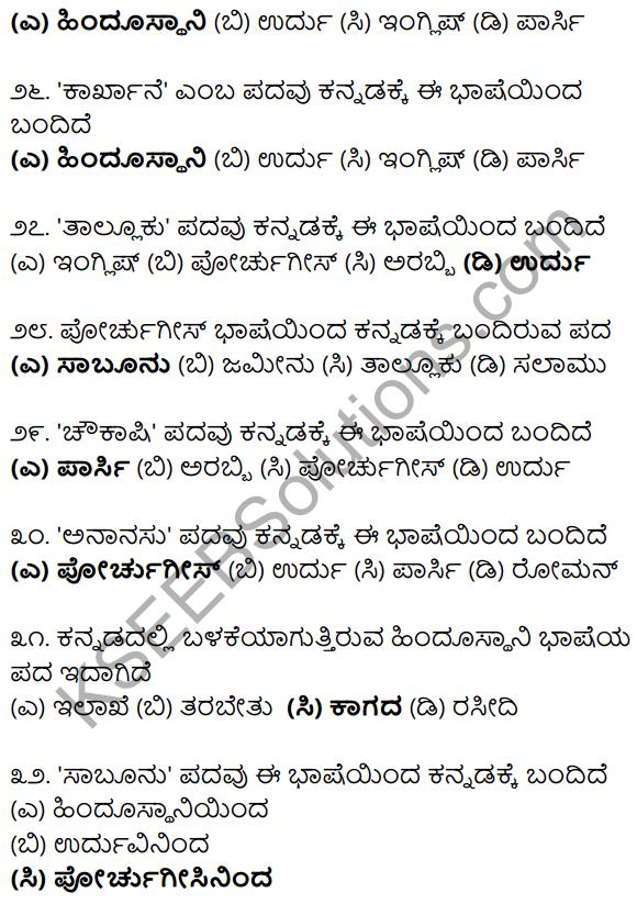 Karnataka SSLC Class 10 Siri Kannada Grammar Anvayika Vyakarana 47