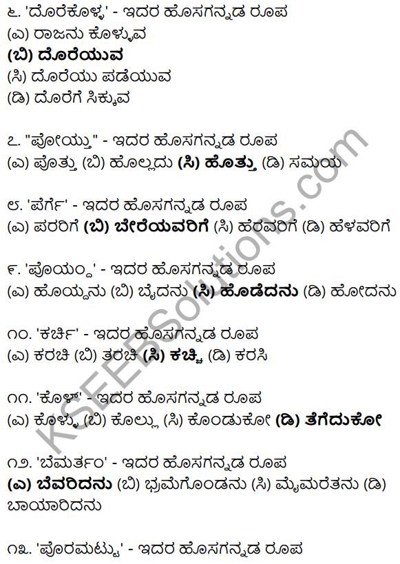 Karnataka SSLC Class 10 Siri Kannada Grammar Anvayika Vyakarana 49