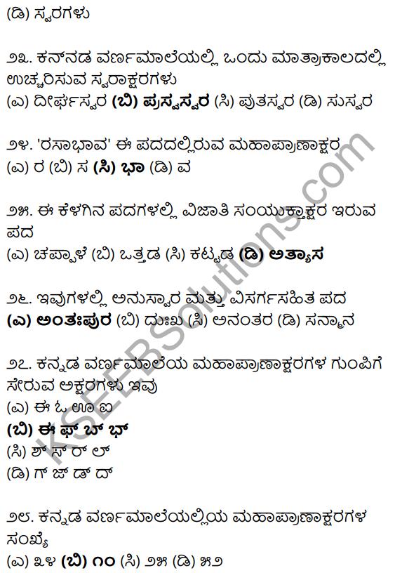 Karnataka SSLC Class 10 Siri Kannada Grammar Anvayika Vyakarana 5