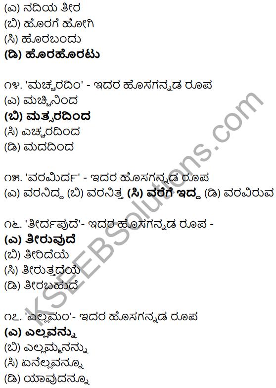 Karnataka SSLC Class 10 Siri Kannada Grammar Anvayika Vyakarana 50