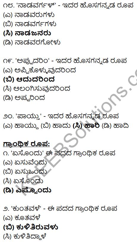 Karnataka SSLC Class 10 Siri Kannada Grammar Anvayika Vyakarana 51