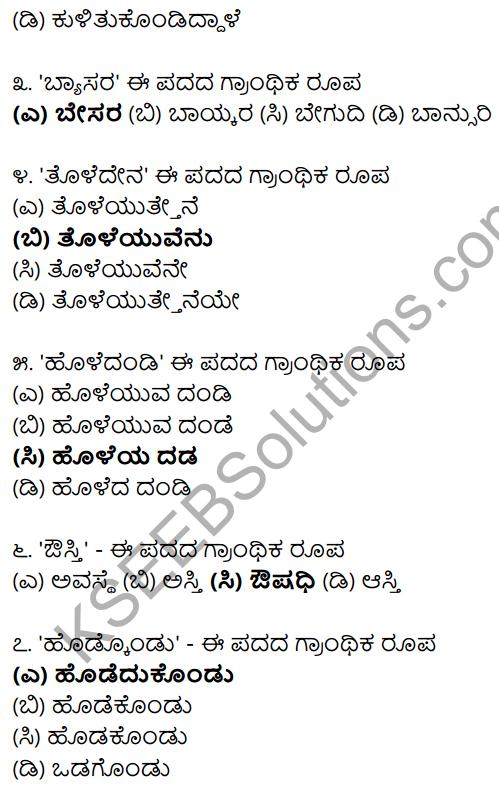 Karnataka SSLC Class 10 Siri Kannada Grammar Anvayika Vyakarana 52
