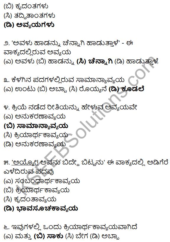 Karnataka SSLC Class 10 Siri Kannada Grammar Anvayika Vyakarana 54