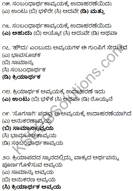 Karnataka SSLC Class 10 Siri Kannada Grammar Anvayika Vyakarana 57