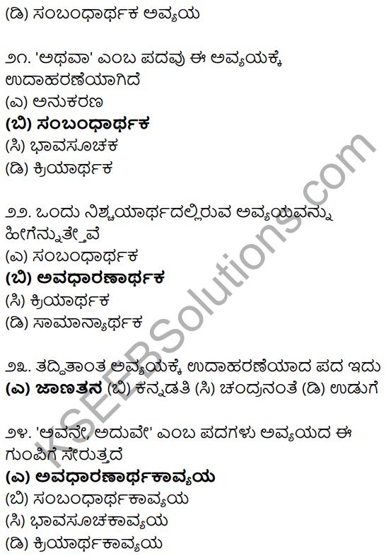 Karnataka SSLC Class 10 Siri Kannada Grammar Anvayika Vyakarana 58