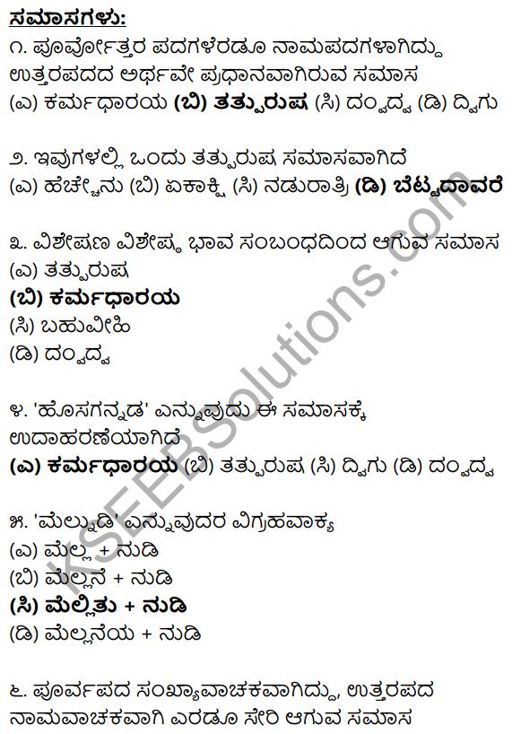 Karnataka SSLC Class 10 Siri Kannada Grammar Anvayika Vyakarana 59