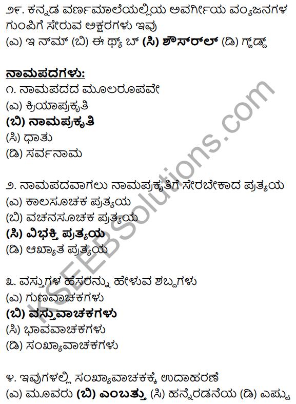 Karnataka SSLC Class 10 Siri Kannada Grammar Anvayika Vyakarana 6