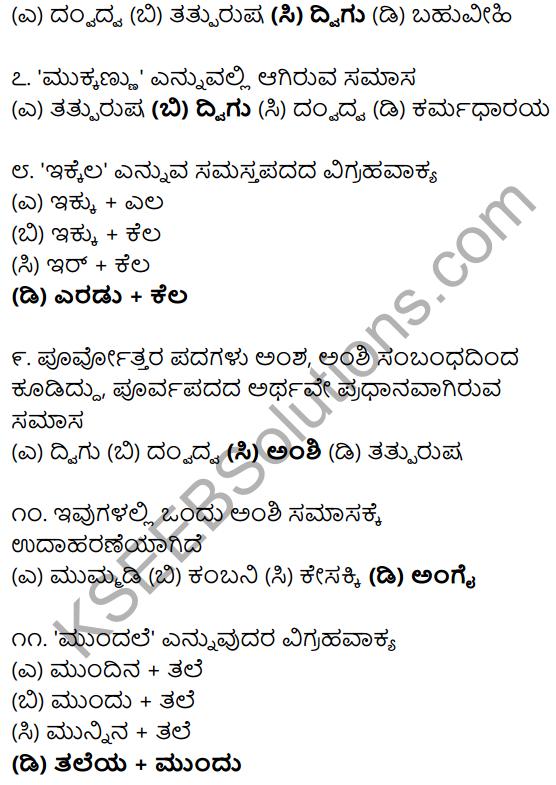 Karnataka SSLC Class 10 Siri Kannada Grammar Anvayika Vyakarana 60