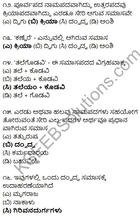 Karnataka SSLC Class 10 Siri Kannada Grammar Anvayika Vyakarana 61